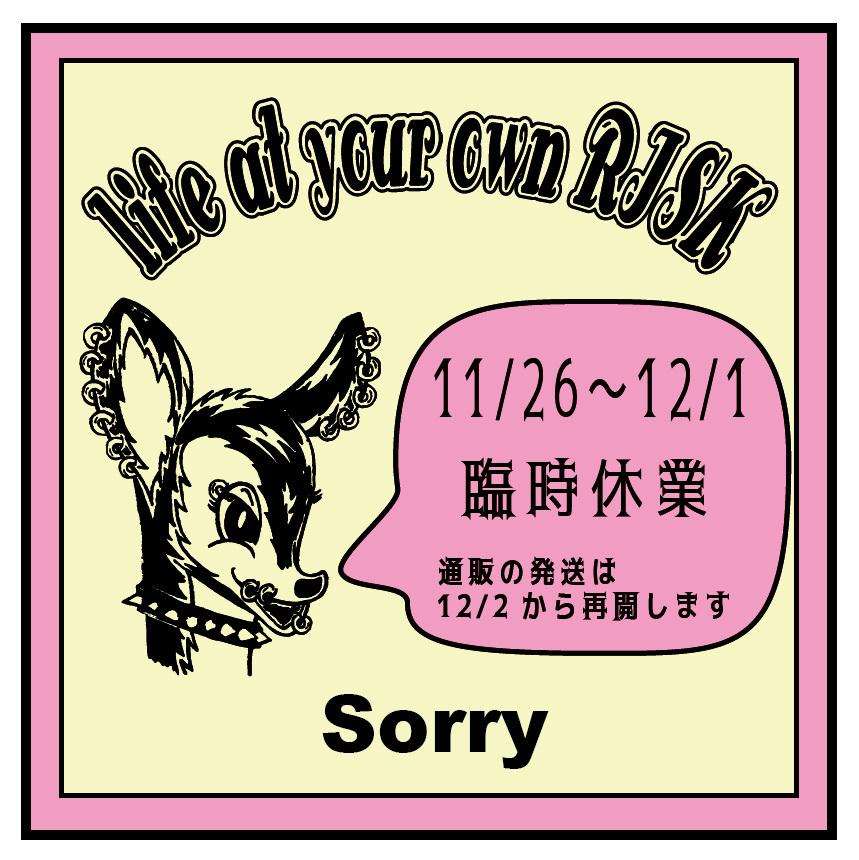 11月26(金)・27(土)・28(日)「出張RISK in 福岡」開催!(10/16更新)_e0293755_15293448.jpg