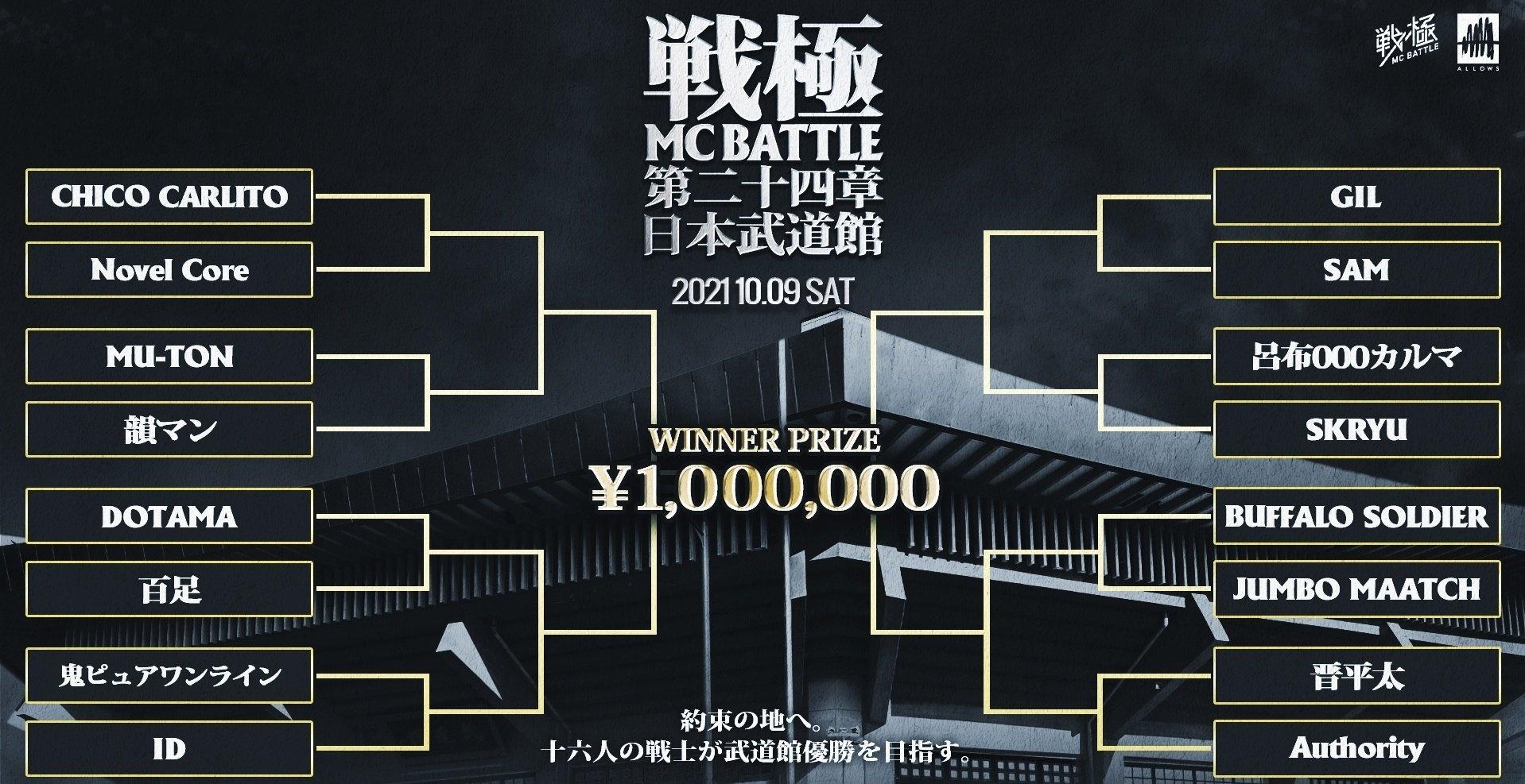 10/9 戦極MCBATTLE 第24章 日本武道館 チケット全16人 トーナメント発表_e0246863_21195389.jpg