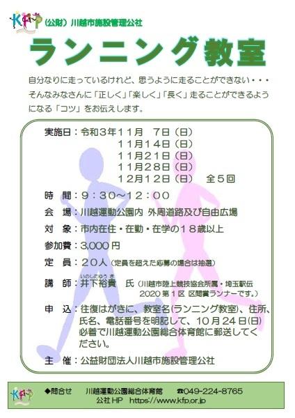 令和3年度 ランニング教室_d0165682_11042764.jpg
