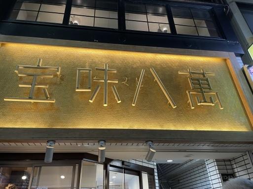 香港の粥麺屋みたい🍜_b0210699_22270206.jpeg