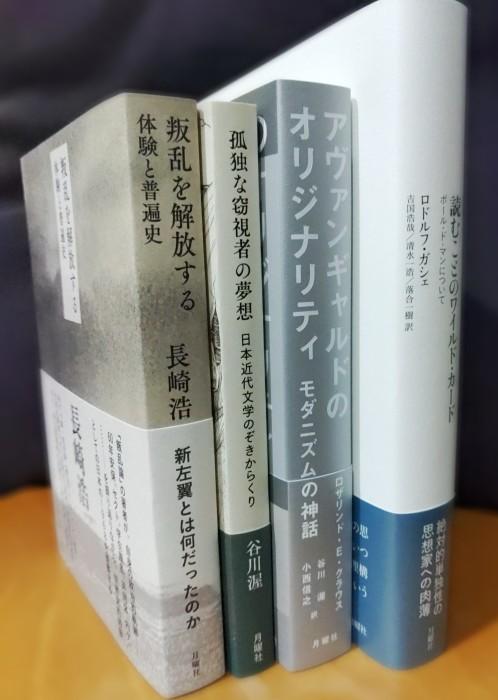 本日取次搬入:長崎浩『叛乱を解放する――体験と普遍史』_a0018105_19200803.jpg