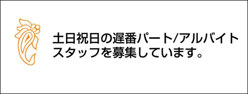FUJI GAUZE  POP-UP SHOP  autumn collection_e0295731_18201000.jpg