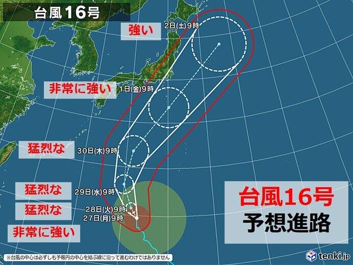 台風16号に予告_e0188759_11283503.jpg