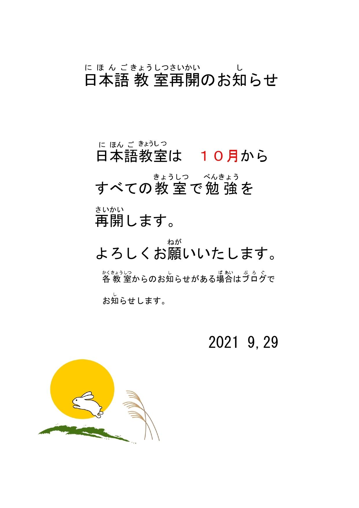 教室活動再開のお知らせ_e0175020_12250286.jpg