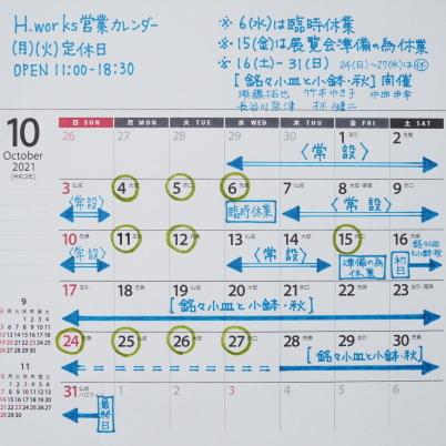 10月の営業と田谷さんのお品_b0206421_14324680.jpg