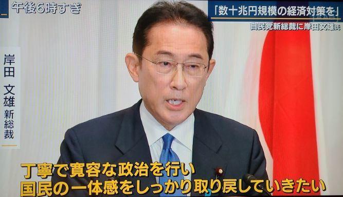 新総裁は岸田氏_f0081443_22395564.jpg