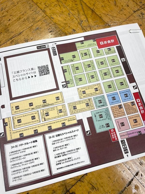 日本橋三越「フランス展」が始まりました_c0024345_23464821.jpg