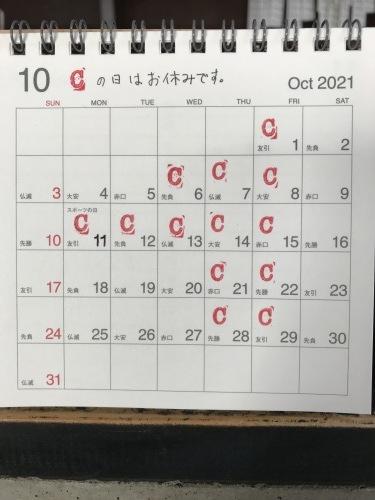 10月の営業スケジュールについて_b0343557_11530860.jpg