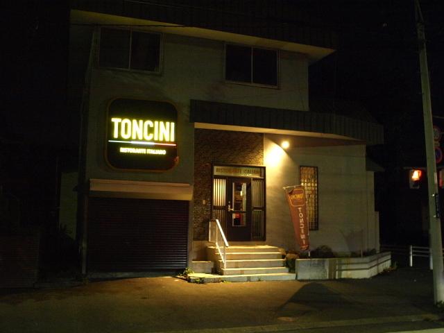 イタリアンレストラン トンチーニ その11(ピザ マリナーラパタータ風 他)_d0153062_20332827.jpg