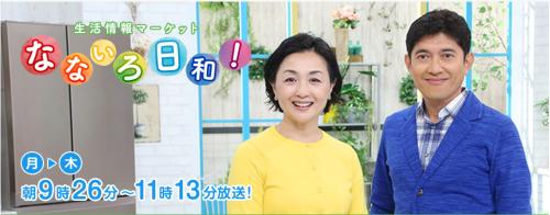 2021.9.30(木)午前9:26~11:13テレビ東京『なないろ日和!_b0115183_18380355.png
