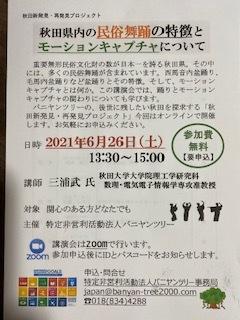秋田県内の民俗舞踊の特徴とモーションキャプチャについて_a0265401_23234935.jpeg