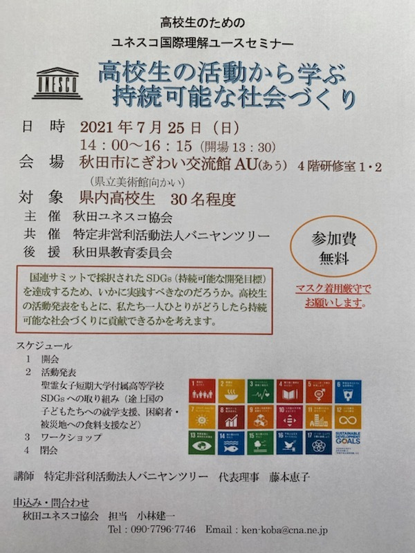 令和3年度高校生のためのユネスコ国際理解ユースセミナー_a0265401_23340868.jpg