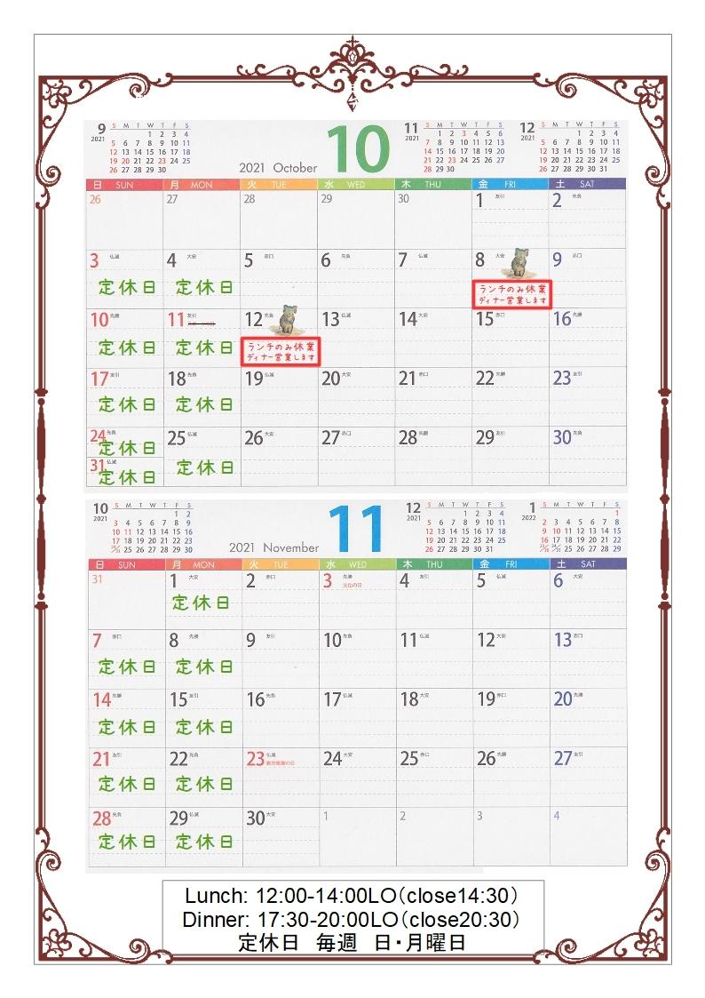 10/8(金)、10/12(火)、ランチタイムのみお休み_e0345224_08542108.jpg