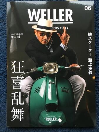 イーネ! WELLER 06号本日発売!_f0123137_17410508.jpg