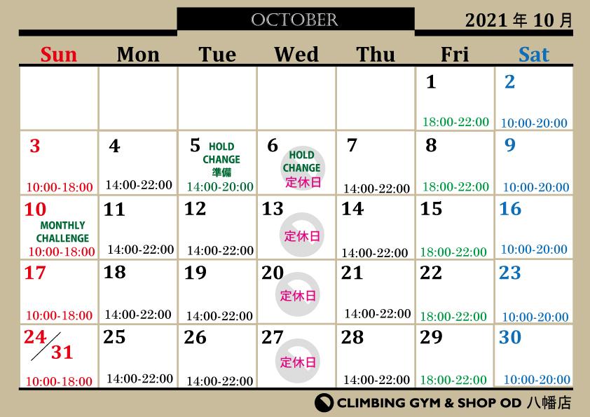 10月営業カレンダー_d0246875_19321333.jpg