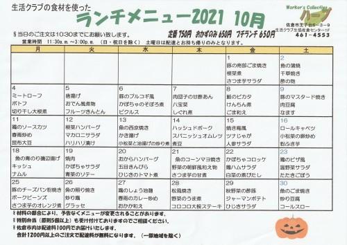 10月のメニュー_f0223103_15200022.jpg