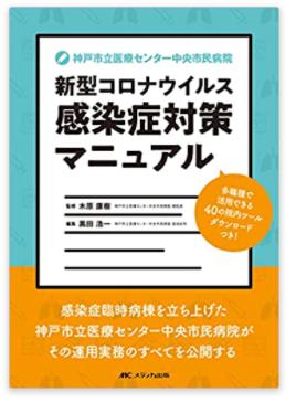 本の紹介:神戸市立医療センター中央市民病院 新型コロナウイルス感染症対策マニュアル_e0156318_23565470.png