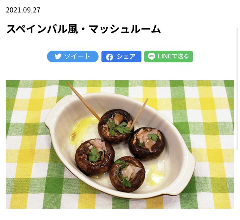 【レシピ】アイラブキッチン スペインバル風マッシュルーム_c0222833_14230201.jpg
