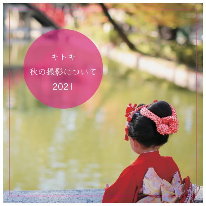 キトキ2021年秋の撮影について_b0201843_07432554.jpg