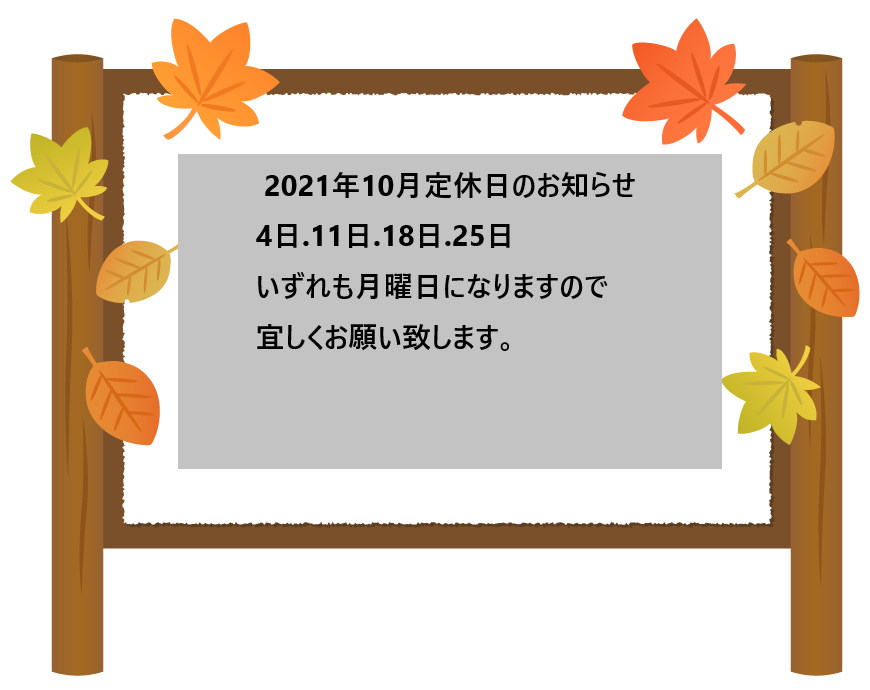 2021年10月の定休日のお知らせ_e0133255_15094856.png