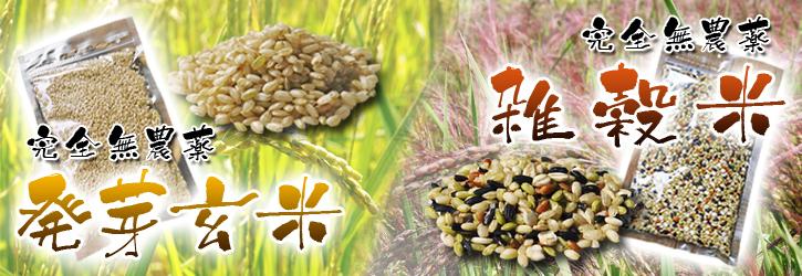 健康農園さんの無農薬栽培『雑穀米』『発芽玄米』大好評販売中!令和3年度の稲刈りはまもなくです!_a0254656_19090439.jpg