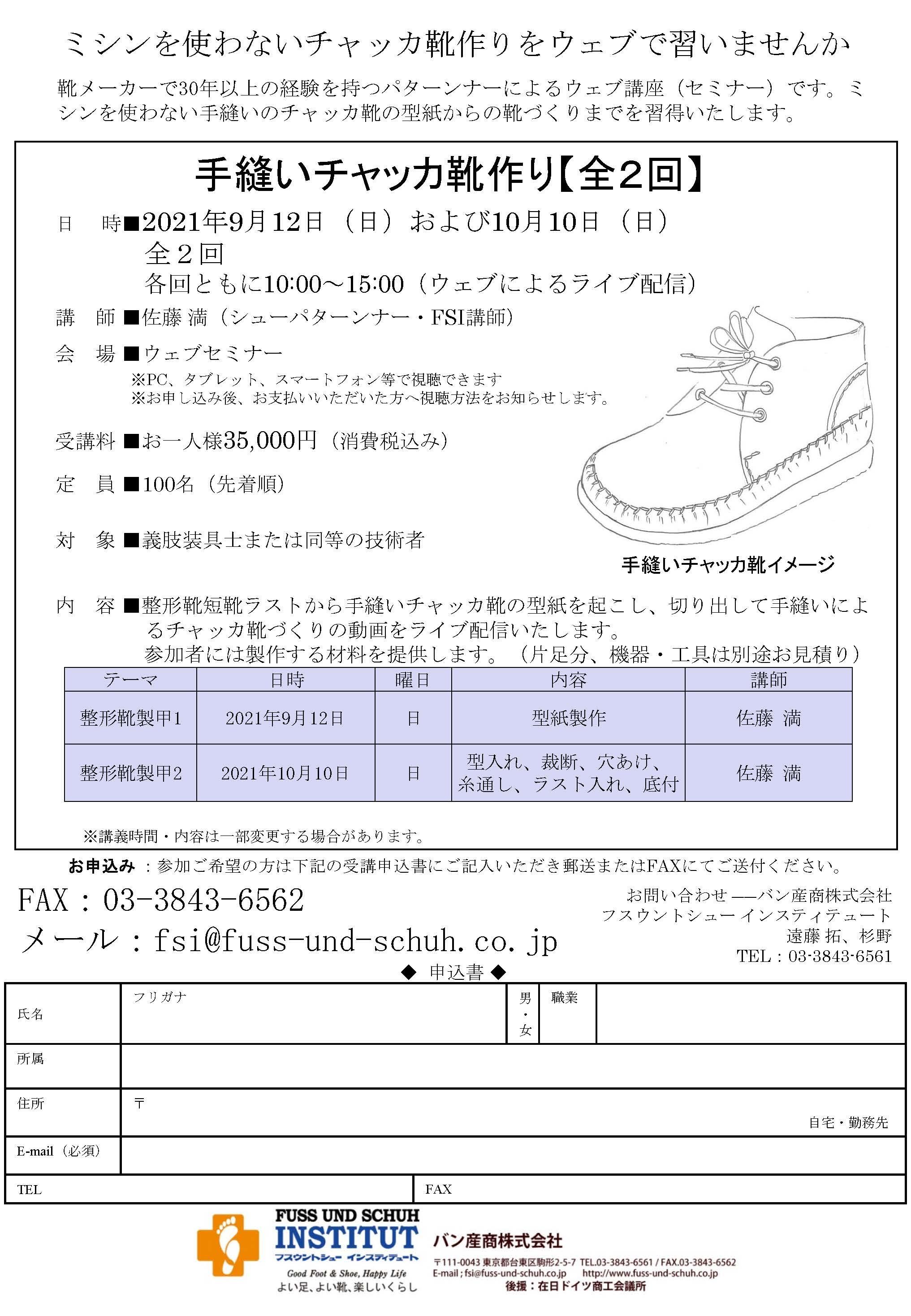 2021(令和3)年10月のセミナー&イベント予定_b0206365_11045387.jpg