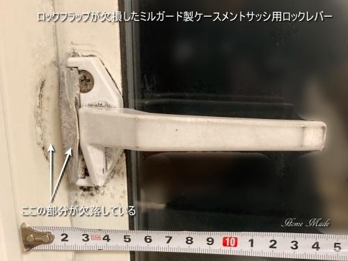 ミルガード製アルミサッシのロックレバー_c0108065_18130810.jpg