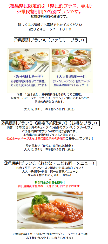 福島県民限定割引【県民割プラス】受付開始しました_b0063468_10450437.png