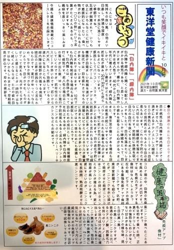 東洋堂新聞10月号配布いたします。_d0142498_00262518.jpeg