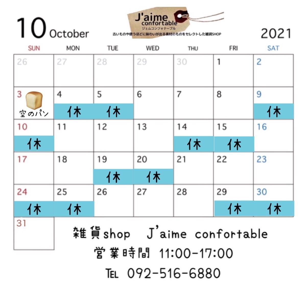 【2021】10月の営業日_f0103304_13211474.jpeg