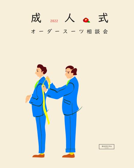"""""""成人式"""" はBISYUYAで作る10年スーツ。_b0081010_09474122.jpg"""