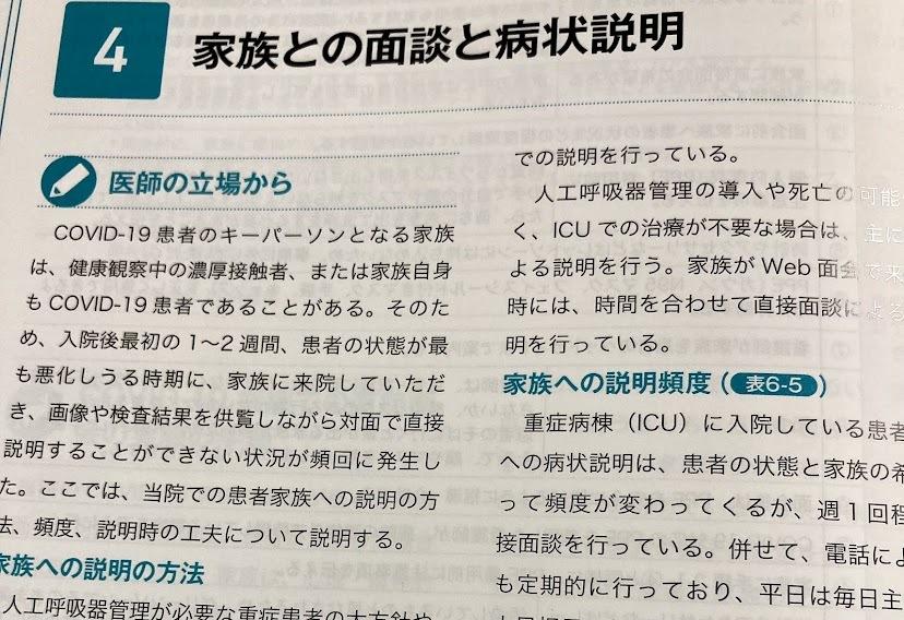 本の紹介:神戸市立医療センター中央市民病院 新型コロナウイルス感染症対策マニュアル_e0156318_00065986.jpg