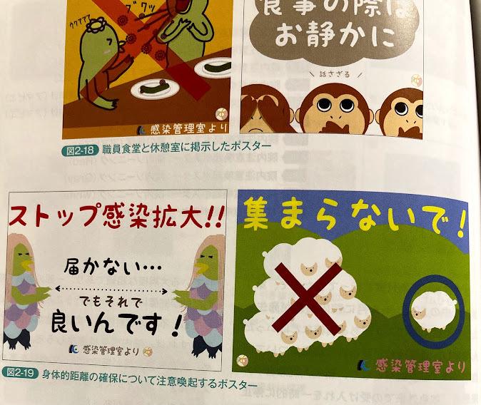 本の紹介:神戸市立医療センター中央市民病院 新型コロナウイルス感染症対策マニュアル_e0156318_00081680.jpg