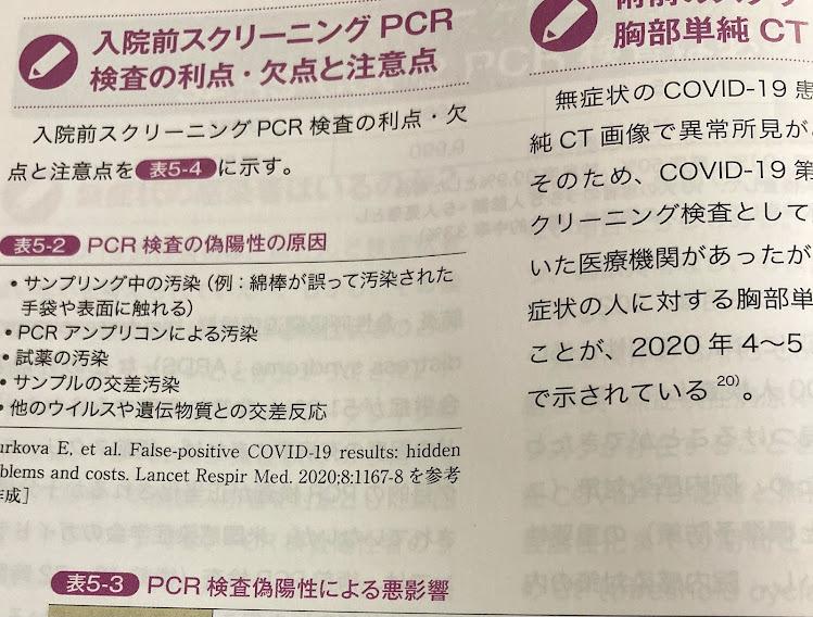 本の紹介:神戸市立医療センター中央市民病院 新型コロナウイルス感染症対策マニュアル_e0156318_00085513.jpg