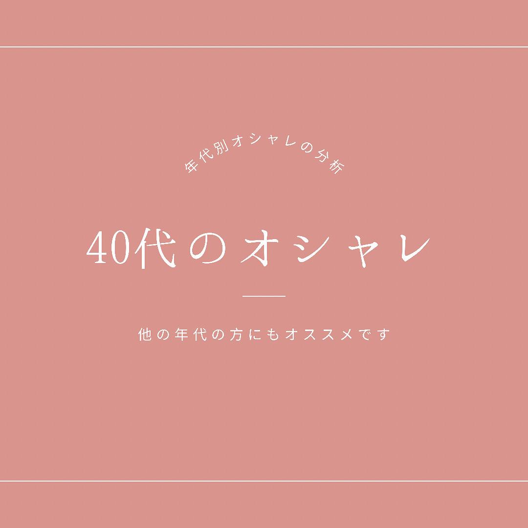 年代別オシャレ <40代>_d0336521_18432448.jpg