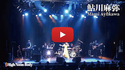 【YouTube】ライブ動画upしました!「鮎川麻弥 35th Anniversary Tour 〜刻をこえて〜」のダイジェスト!!_c0118528_17174264.jpg