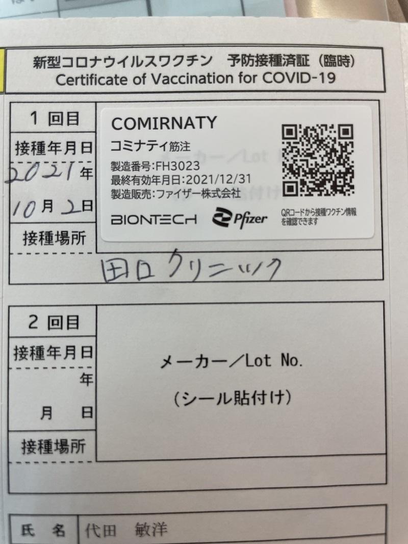 ワクチン_f0076731_20135592.jpg