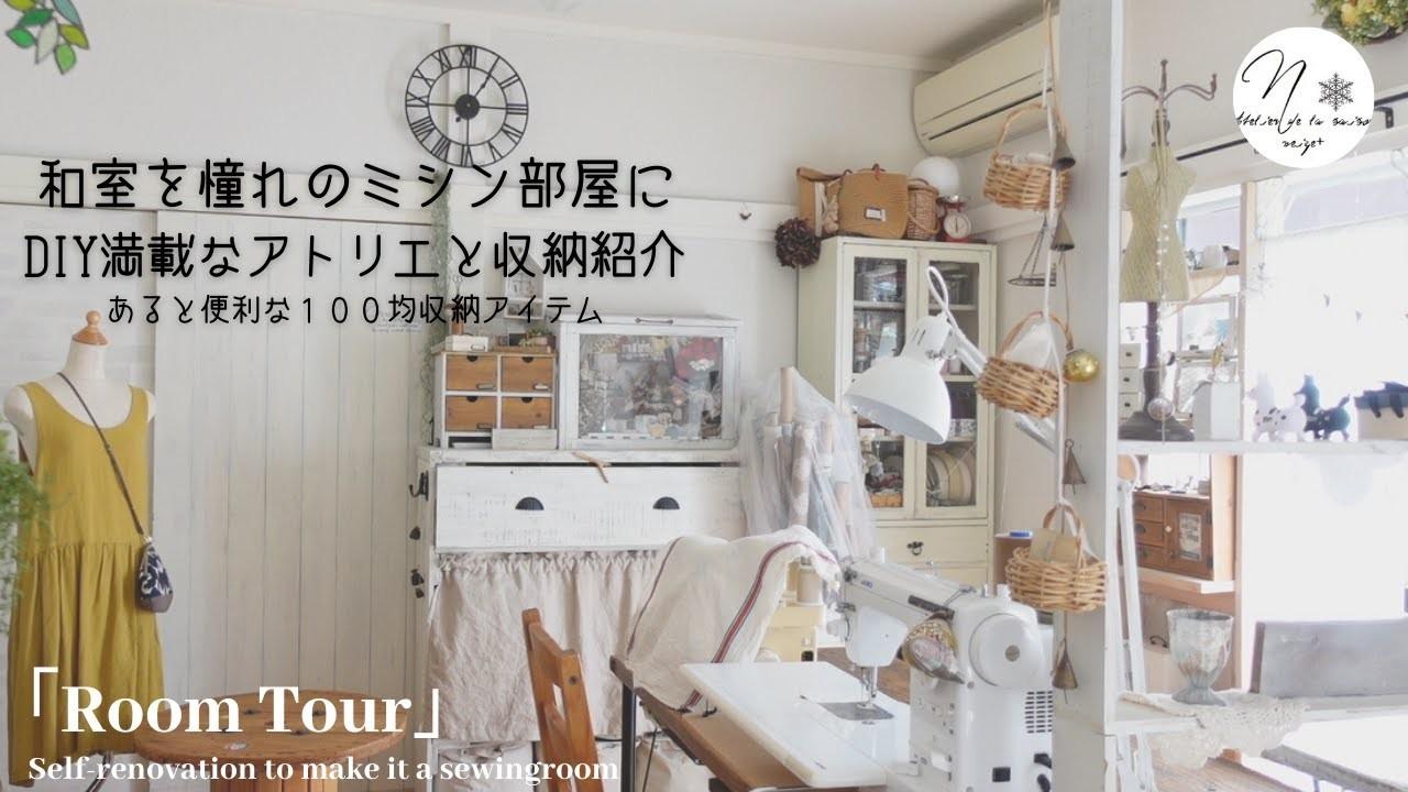 YouTube動画『ルームツアー』和室を憧れのミシン部屋にDIY。収納とインテリア紹介_f0023333_23124081.jpg