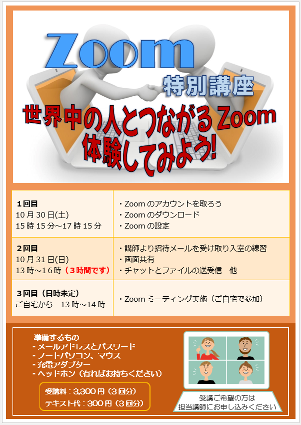 Zoom特別講習 始まります_b0221643_08174745.png