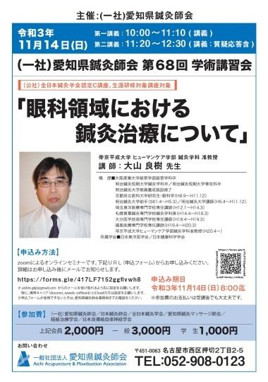 (一社)愛知県鍼灸師会 第68回 学術講習会のお知らせ(Zoomによるオンラインセミナー)_f0184849_08325464.jpg