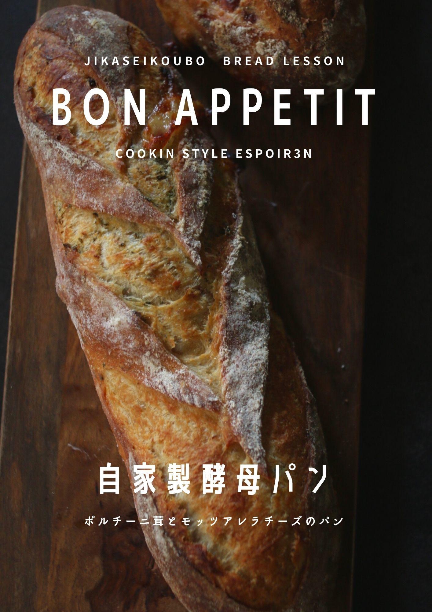 スパイスラテ酵母でポルチーニ茸とモッツァレラチーズフランスを焼きます_c0162653_15210774.jpg