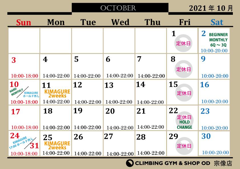 10月営業カレンダー&ビギナーマンスリー更新!!_a0330060_10354906.jpg