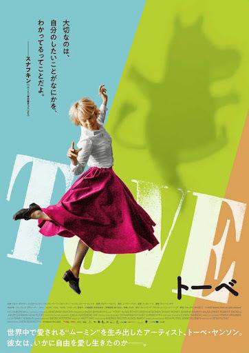 映画『TOVE』をみる_b0074416_10200411.jpg
