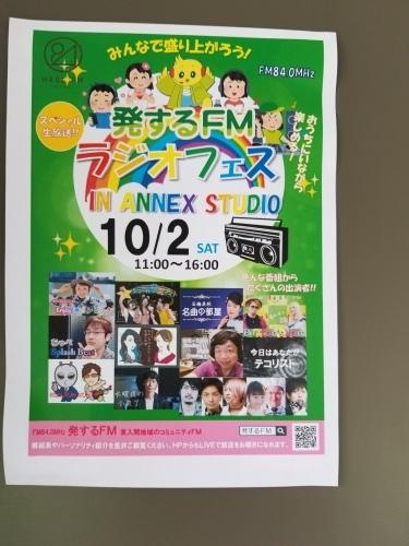 「ラジオフェスin ANNEX STUDIO」公開生放送_f0165126_20571921.jpg