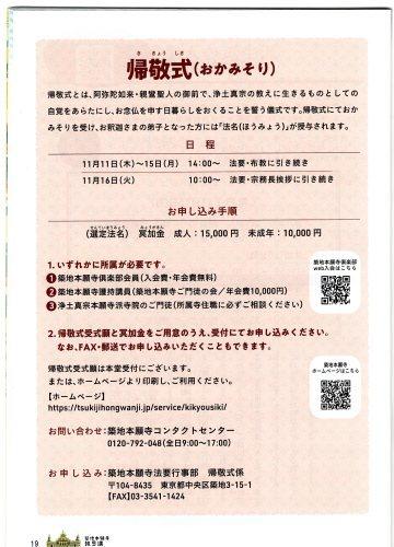 2021(令和3)年 築地本願寺報恩講日程_e0306636_21051543.jpg