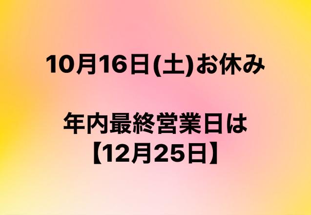 【年内12月25日まで】_e0097047_15221921.jpg