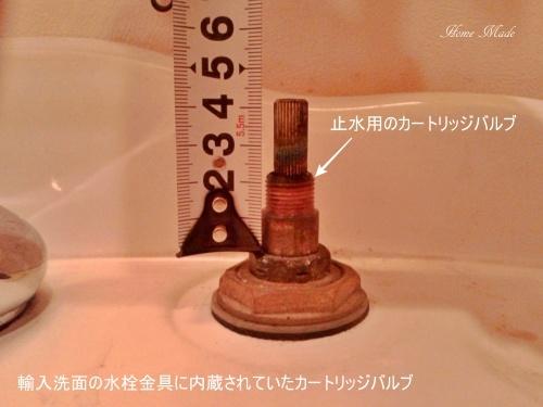 今日は、2件の水栓メンテナンス_c0108065_19341826.jpg