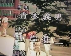 10-22/44-31 フジテレビドラマ 花王ファミリースペシャル「林家三平夫人物語 どうもすみません!」 松原敏夫 脚本 中山史郎 演出 こまつ座の時代(アングラの帝王から新劇へ)_f0325673_15040087.jpg