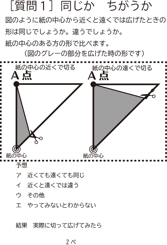 ものづくりの授業プラン〈折り切り〉構想段階をミセマス_f0213891_07372467.jpg