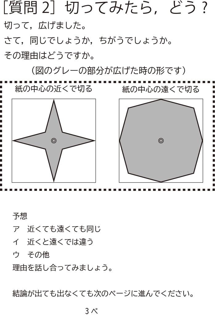〈折り切り〉3ページ目 同じか,ちがうか_f0213891_08135744.jpg